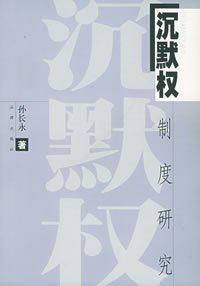 《沉默权制度研究》孙长永【pdf】