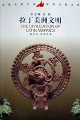 《拉丁美洲文明》The.Civilization.of.Latin.America.郝名玮,徐世澄【pdf】