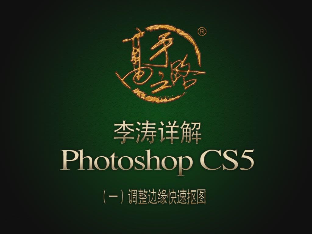 《李涛老师详解photoshop cs5新功能》[flv]