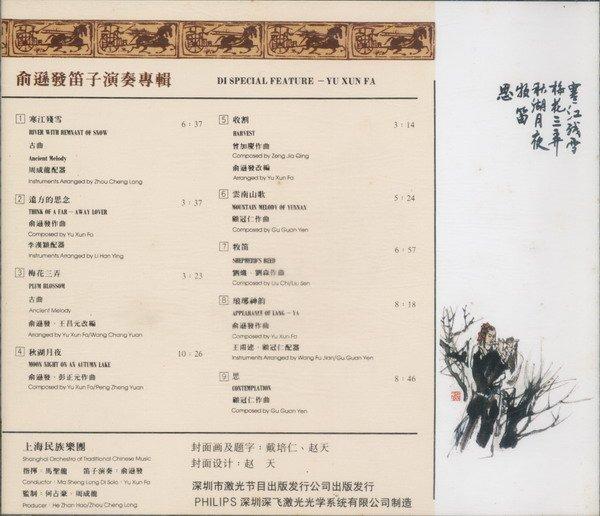 纯音乐 -《俞逊发笛子演奏专辑》(di special feature