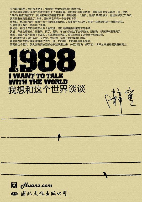 《1988:我想和这个世界谈谈》文字版[韩寒新作]PDF图书免费下载