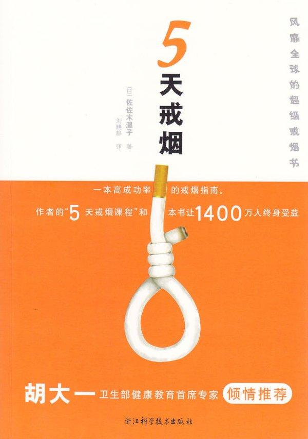 《5天戒烟》[PDF]扫描版