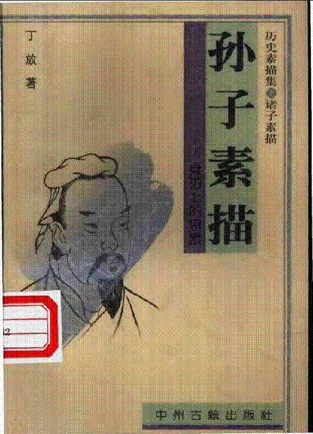 《孙子素描——兵刃上的思索》丁放【pdf】