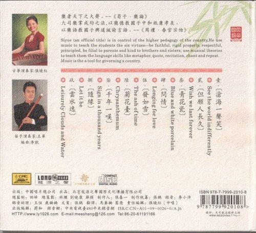 风华国韵【泛爱众 古筝·笛】— 张晓红王华专辑欣赏 - 蓝幺 - 蓝幺晓墅