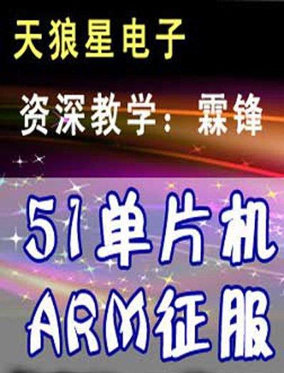 51单片机到ARM征服嵌入式》[RMVB]视频教程下载