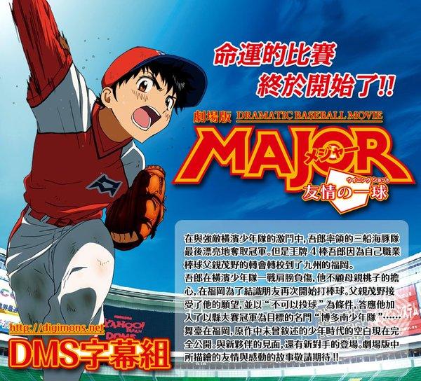 【作品介绍】 在与强敌横滨少年队的激斗中,吾郎率领的三船海豚队最后漂亮地夺取冠军。 但是王牌4棒吾郎因为自己职业棒球父亲茂野的转会转校到了九州的福冈。 吾郎在横滨少年队一战肩膀负伤,他不顾母亲桃子的担心,在福冈为了结识朋友再次开始打棒球。 父亲茂野接受了他的愿望,并以不可以投球为条件,答应他加入了以县大赛冠军为目标的名门博多南少年队 舞臺在福冈,原作中未曾叙述的少年时代的空白现在完全公开。 与新伙伴的见面,还有新对手的登场。剧场版中所描绘的友情与感动的故事敬请期待!