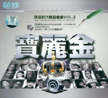群星-《晶致.宝丽金黄金时代精品典藏VOL.2 2CD》[APE/761MB]