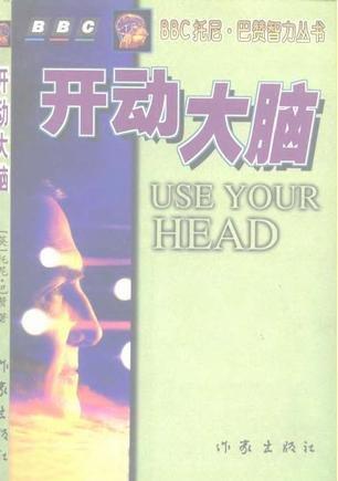 《开动大脑》Use.Your.Head.(英)托尼·巴赞【pdf】