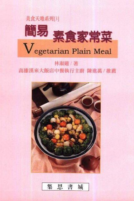 《简易素食家常菜》[PDF]彩图版