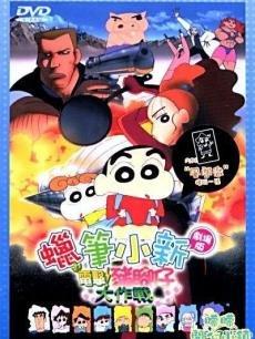 蜡笔小新剧场版 爆发 温泉激烈大决战 Crayon Shin chan Movie 7 -蜡笔