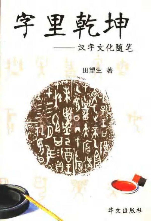 《字里乾坤—汉字文化随笔》[PDF]扫描版