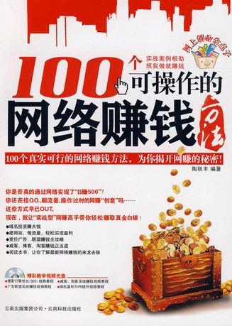 《100个可操作的网络赚钱方法》PDF图书免费下载