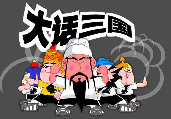2001年的flash动画,可谓火爆异常,showgood的暴笑三国系列更让