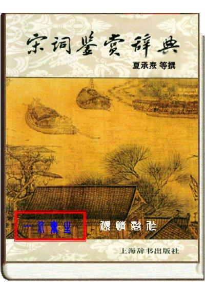 《宋词鉴赏辞典》(夏承焘)PDF图书免费下载