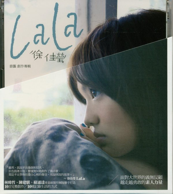 徐佳莹-《LaLa首张创作专辑》[WAV/446MB/分轨]