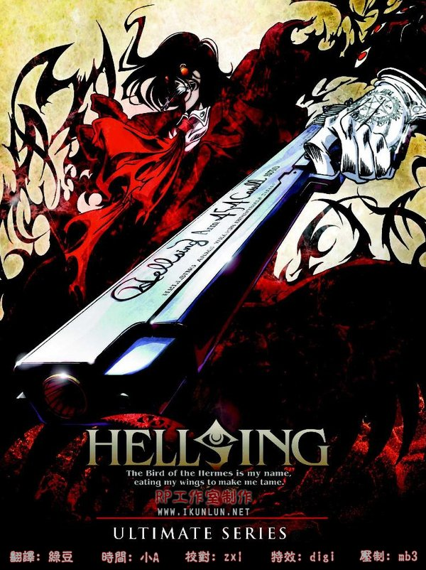 《王立国教骑士团 ova》(hellsing ova)[rp工作室字幕
