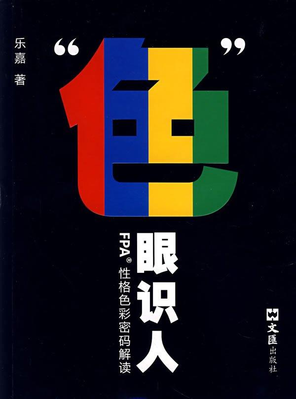 《色眼识人:FPA性格色彩密码解读》(乐嘉)PDF图书免费下载