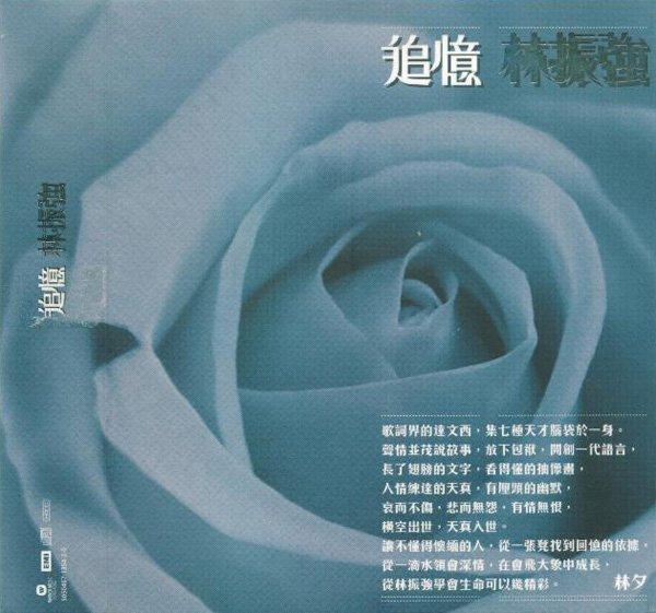 群星-《追忆林振强 3CD》[APE/1.22G]