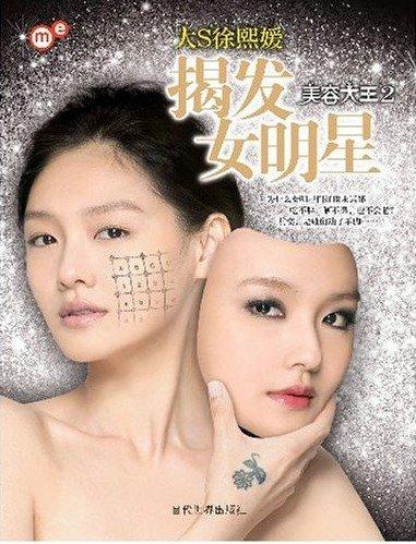《大S美容大王全集》PDF图书免费下载