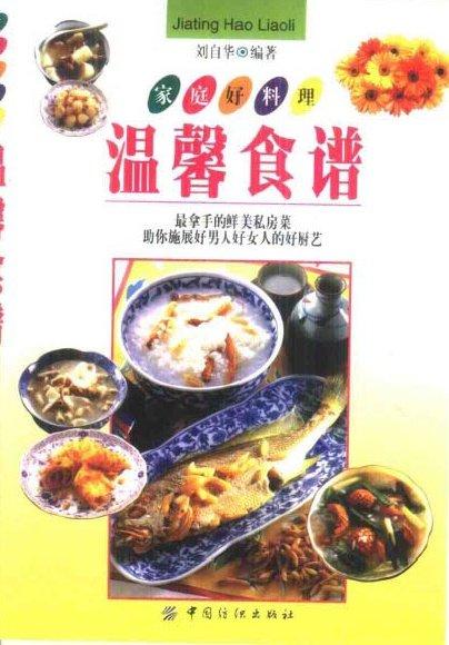 《温馨食谱》刘自华【pdf】
