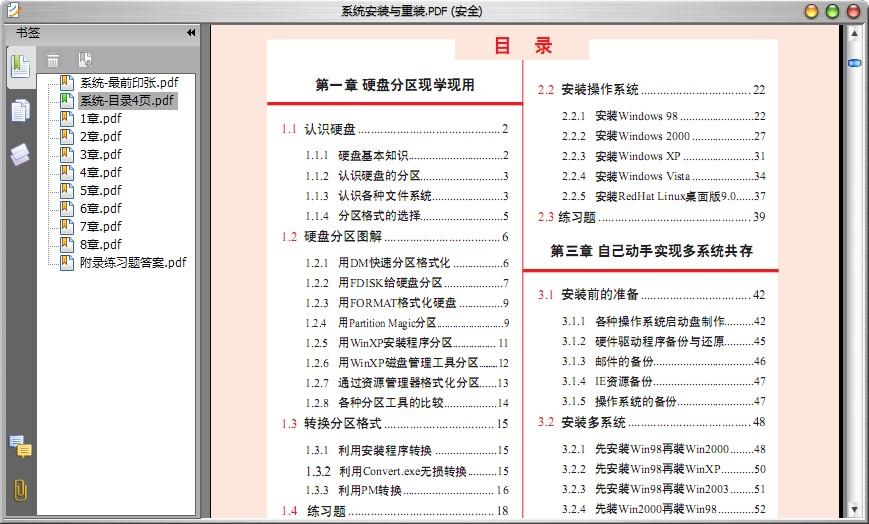 重装,以全程图解形式表现了操作系统的安装方法,读者可以参照本书步骤