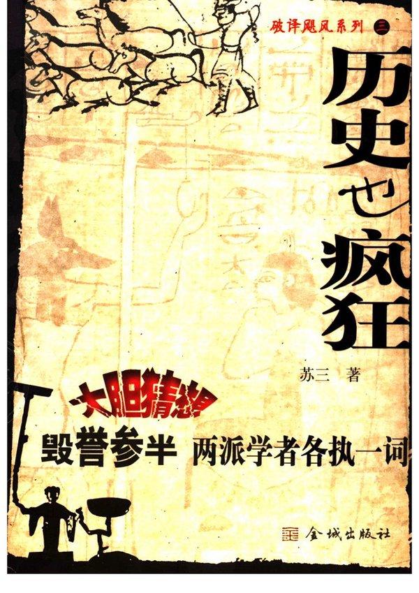 《历史也疯狂·图文版》[PDF]影印版