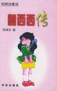 《鲁西西传》(郑渊洁)PDF图书免费下载
