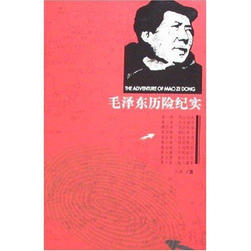 《毛泽东历险纪实》PDF图书免费下载