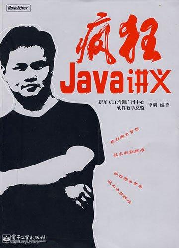 《疯狂Java讲义》PDF图书免费下载