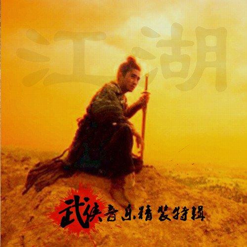 群星-《武俠音樂精裝特輯》無損原聲2010【FLAC/CUE】 - 第1张  | 第五维