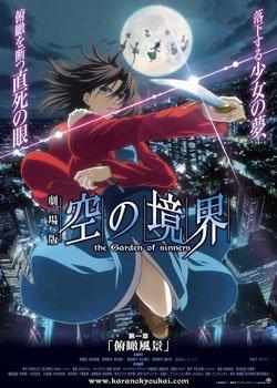 《空之境界》(kara no kyoukai)[更新最终章:空の境界