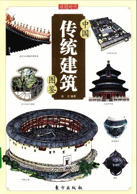 《中国传统建筑图鉴》[PDF]彩图版