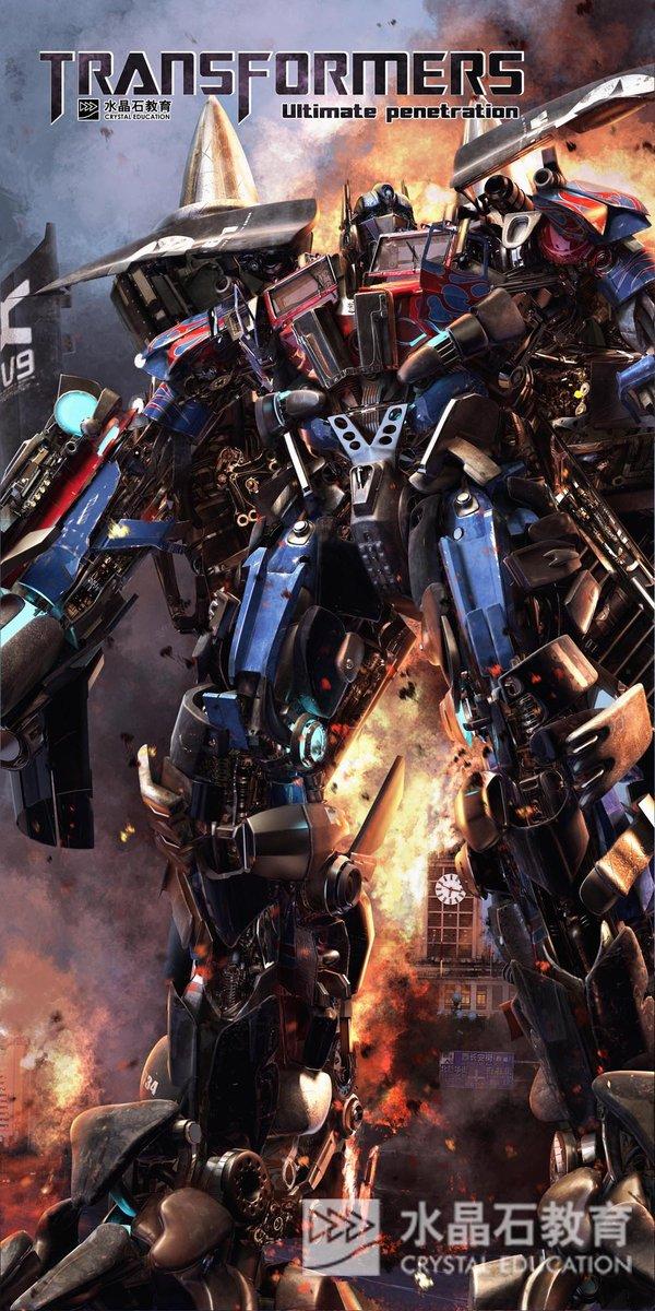 变形金刚4迅雷资源_《变形金刚3之终极渗透》(Transformers 3:Ultimate Penetration)水晶石教育 ...