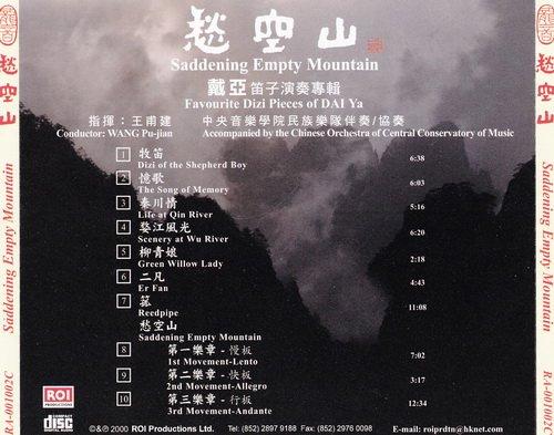 龙音唱片 -《笛箫等吹管类-愁空山(戴亚笛子演奏专辑)
