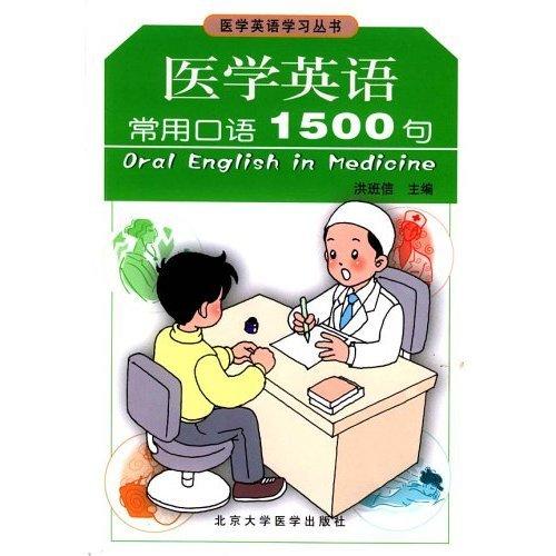 《医学英语常用口语1500句》(洪班信)扫描版[pdf]