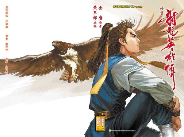 《射雕英雄传1-100全》全彩漫画