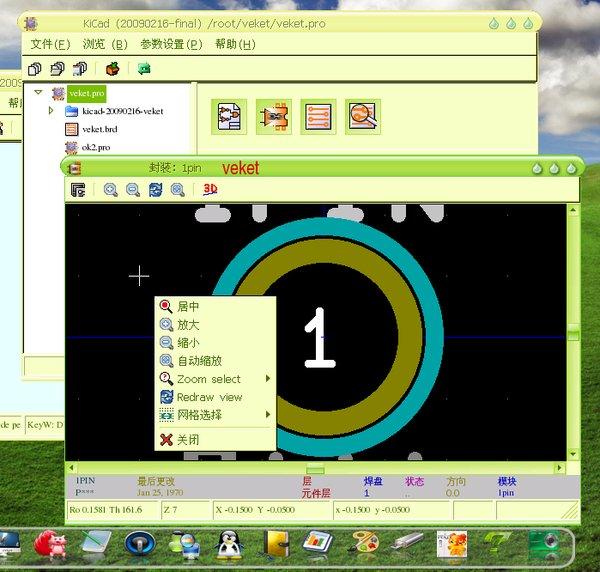《电路图/电路板设计软件pcb制作》(kicad for veket)