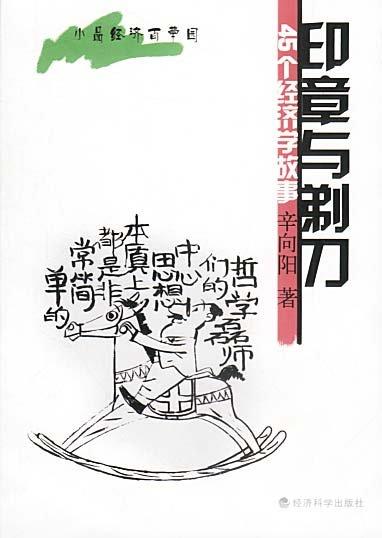 《印章与剃刀-45个经济学故事》PDF图书免费下载
