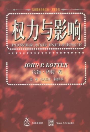 《权力与影响》PDF图书免费下载