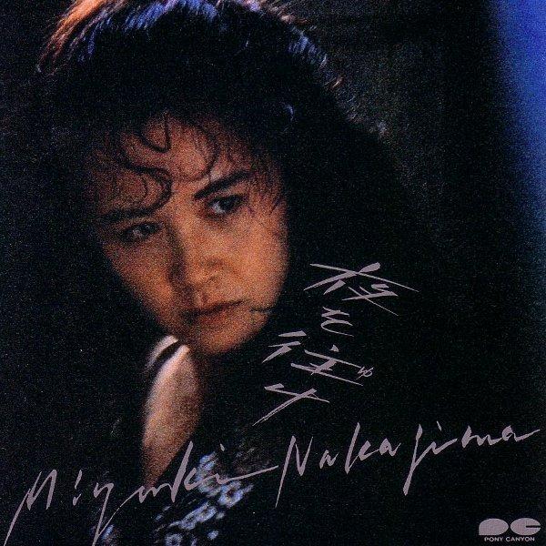 中岛美雪是作品被华人翻唱最多的几位日本歌手之一