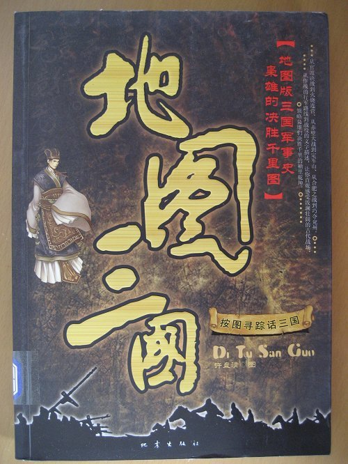 《地图三国》吴德慧,许盘清【pdf】