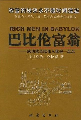 Richest man of babylon pdf