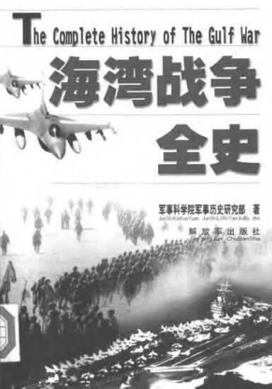 《海湾战争全史》(军事科学院军事历史研究部)PDF图书免费下载