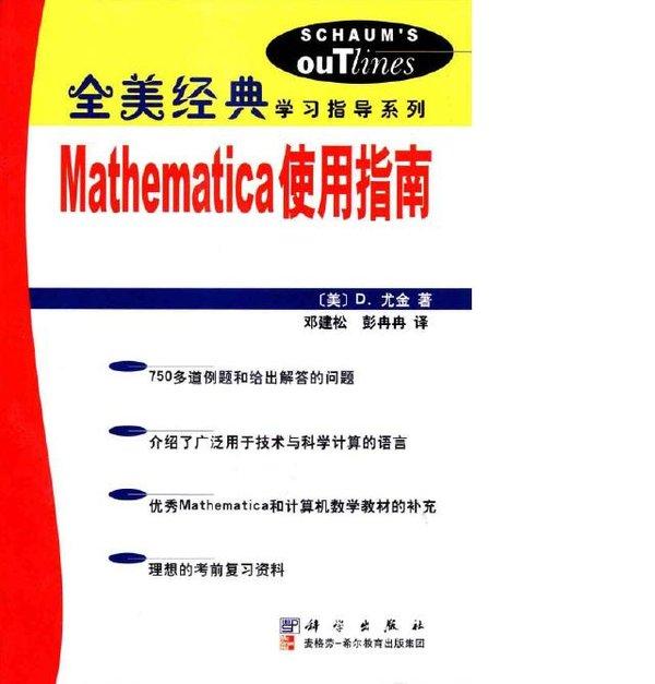 《数学软件三巨头(matlab/mathematica/maple)教程精选》pdf