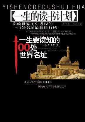 《一生要读知的100处世界名址》[PDF]扫描版