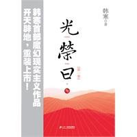 《光荣日》(韩寒)文字版PDF图书免费下载