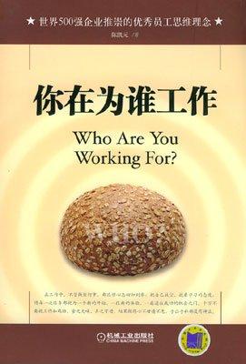 《你在为谁工作》(Who Are You Working For?)PDF图书免费下载