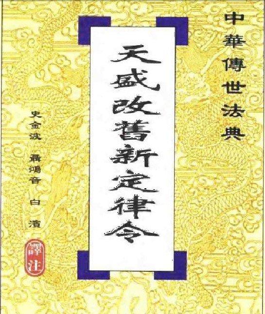 《天盛改旧新定律令》史金波【pdf】