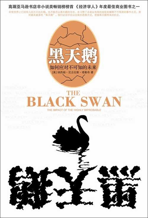 《黑天鹅》(The Black Swan)PDF图书免费下载