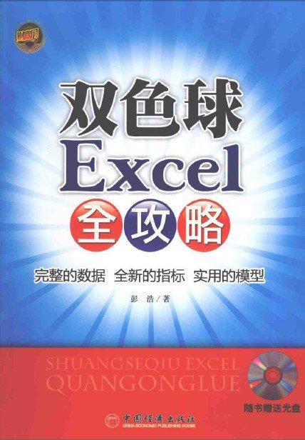 《双色球Excel全攻略》PDF图书免费下载